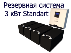 Uninterruptible power supply system 3 kW Standard