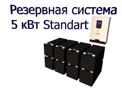 Uninterruptible power supply system 5 kW Standard
