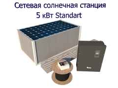 Grid-tie solar power station of 5 kW Standard