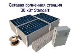 Grid-tie solar power station of 30 kW Standart