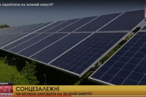 In connection with the strengthening of the hryvnia exchange rate, the recoupment of solar stations has improved by 10% to compensate for own consumption of enterprises.