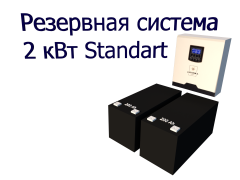 Uninterruptible power supply system 2 kW Standard