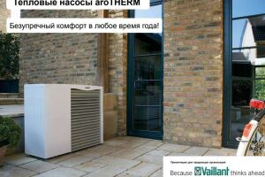 Vaillant aroTHERM air / water heat pump