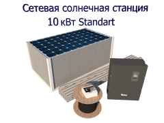 Grid-tie solar power station of 10 kW Standard