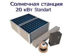 Grid-tie solar power station of 20 kW Standart
