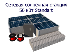 Grid-tie solar power station of 10 kW for consumption compensation