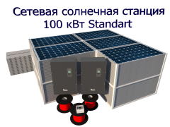 Grid-tie solar power station of 100 kW for consumption compensation
